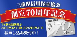 70周年記念カードお申し込み受付中!